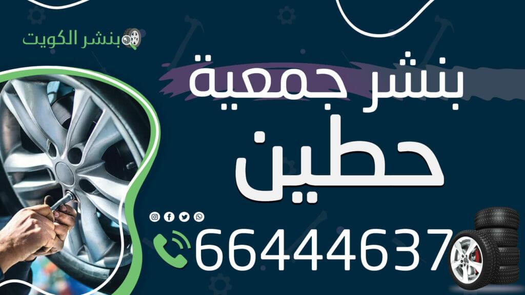 بنشر جمعية حطين