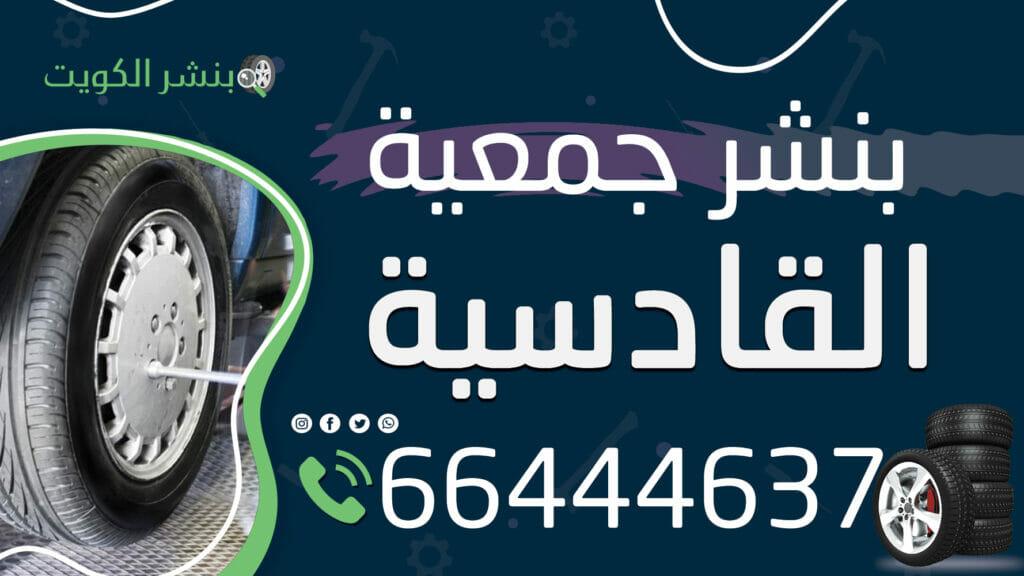 بنشر جمعية القادسية