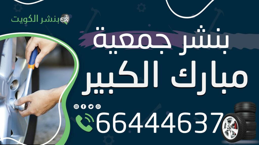 بنشر جمعية مبارك الكبير