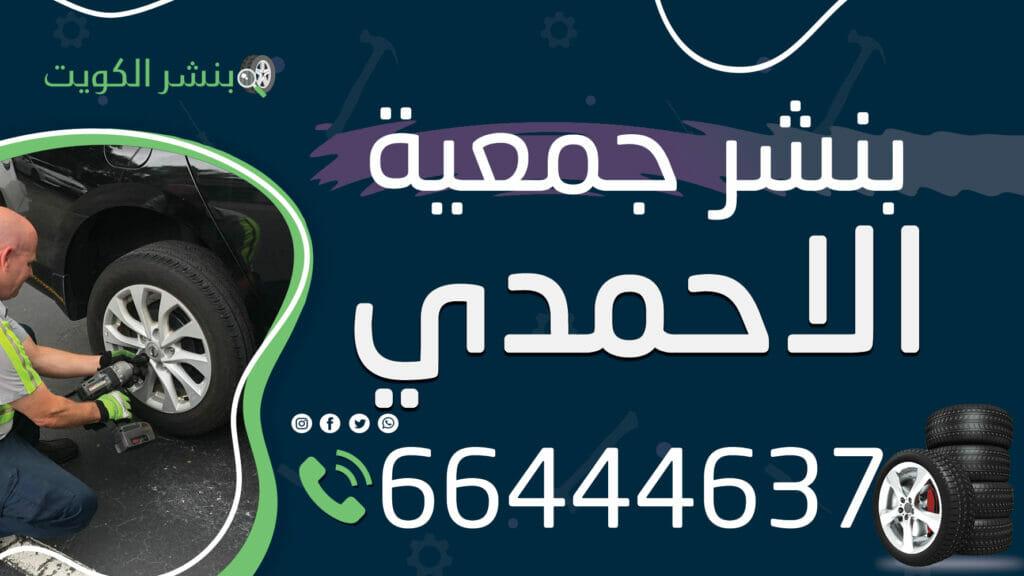 بنشر جمعية الاحمدي