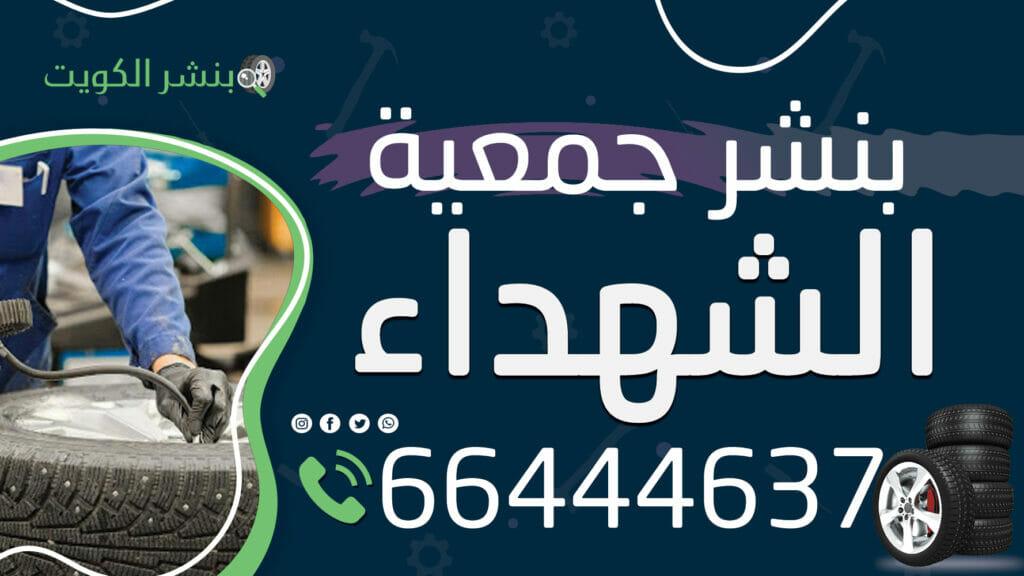 بنشر جمعية الشهداء