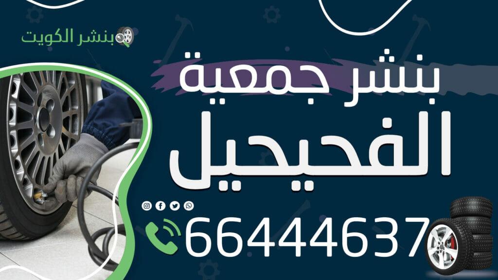 بنشر جمعية الفحيحيل