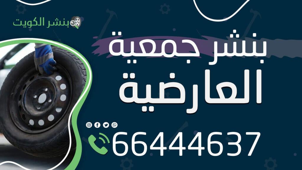 بنشر جمعية العارضية