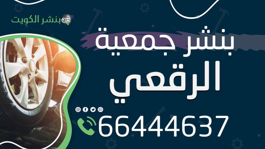 بنشر جمعية الرقعي