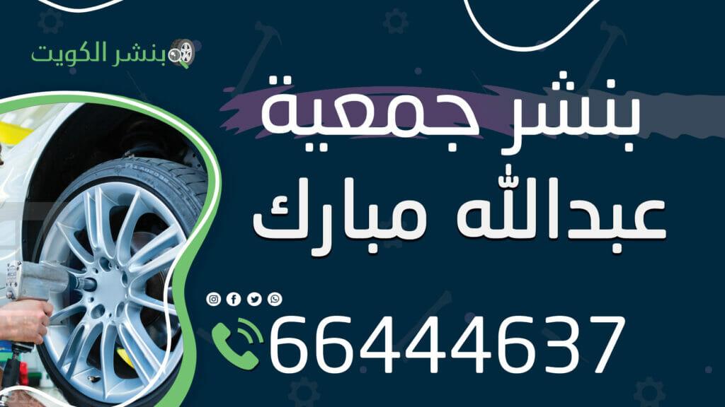 بنشر جمعية عبدالله مبارك