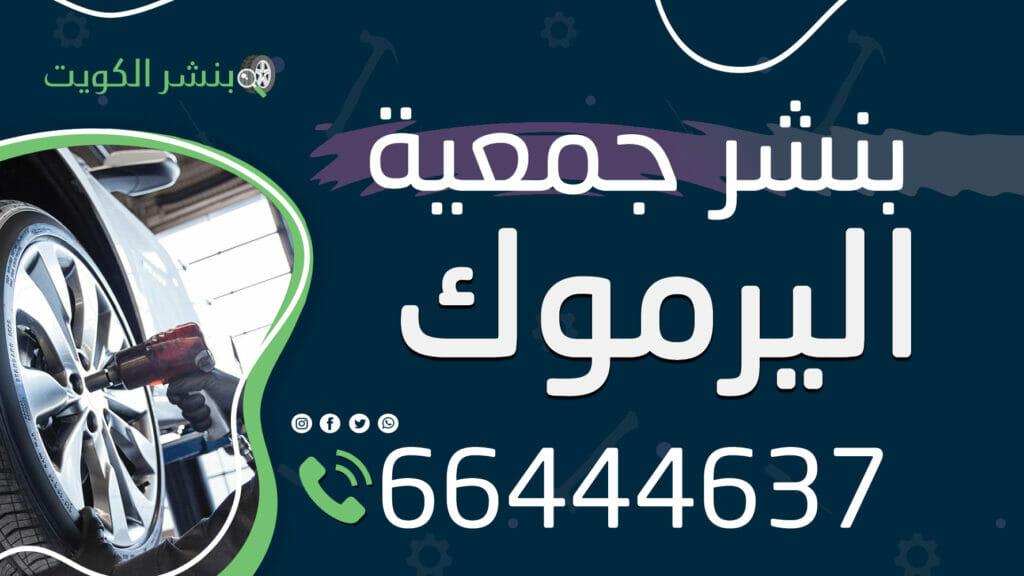 بنشر جمعية اليرموك