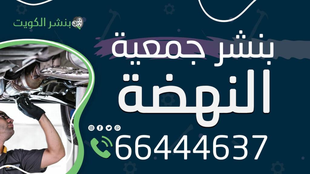 بنشر جمعية النهضة