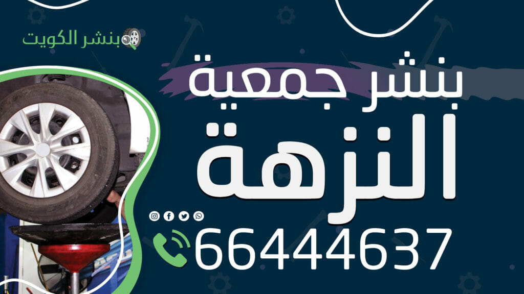 بنشر جمعية النزهة