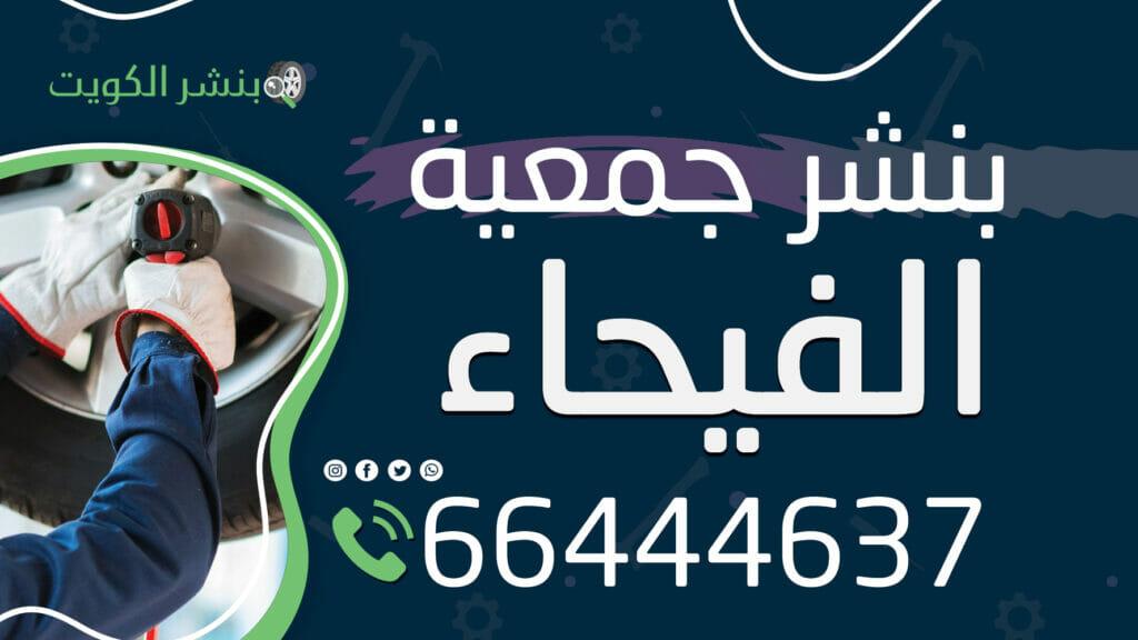 بنشر جمعية الفيحاء