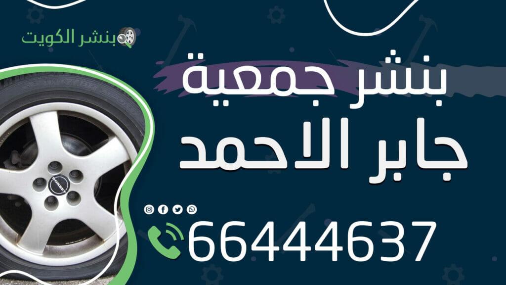 بنشر جمعية جابر الاحمد