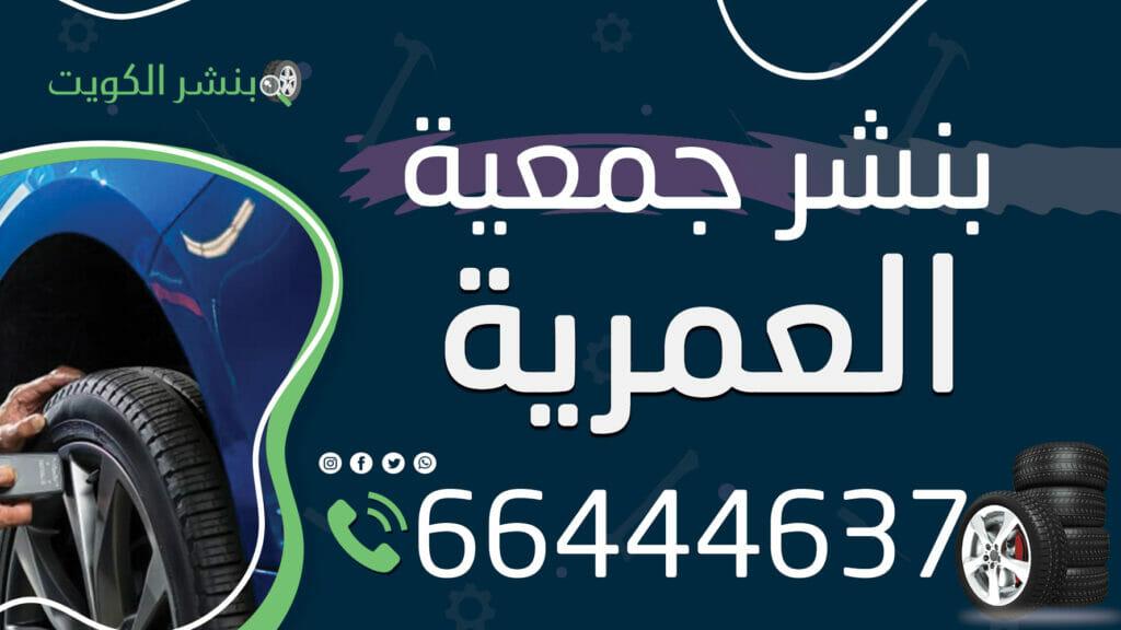 بنشر جمعية العمرية