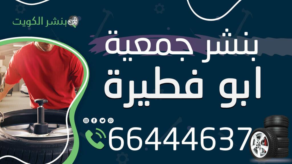 بنشر جمعية ابو فطيرة