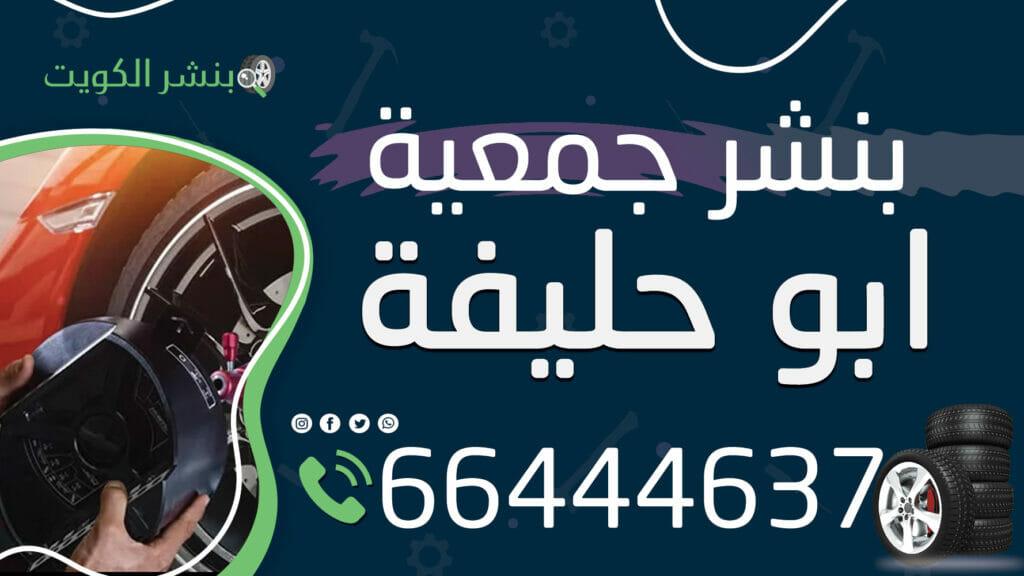 بنشر جمعية ابو حليفة