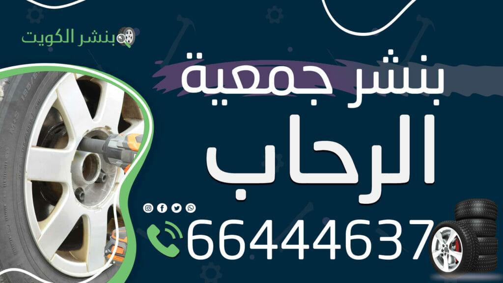 بنشر جمعية الرحاب
