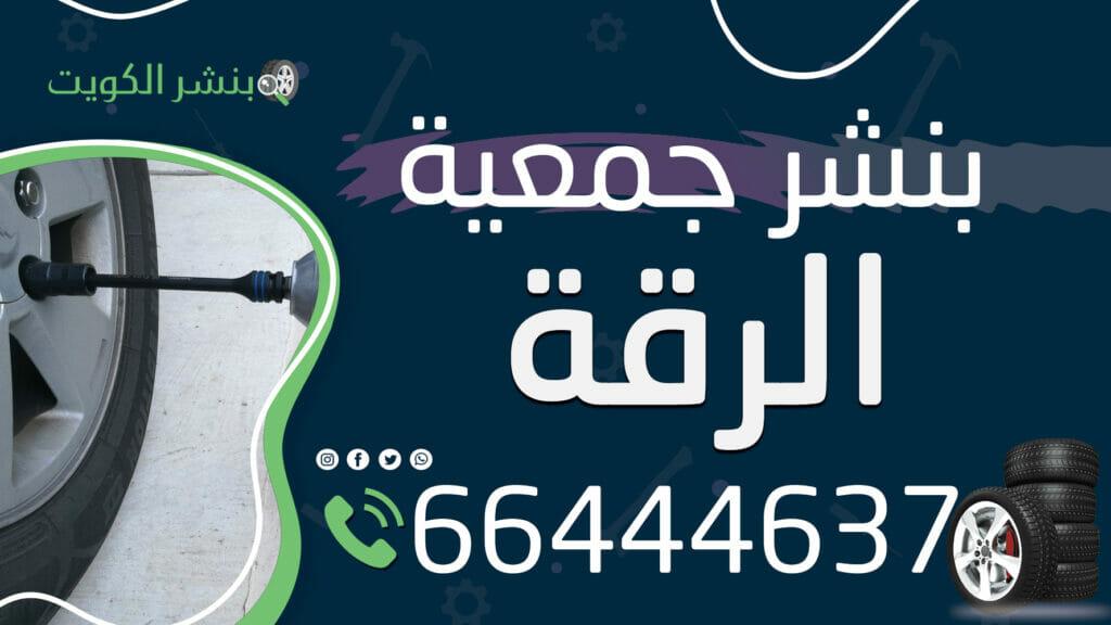 بنشر جمعية الرقة