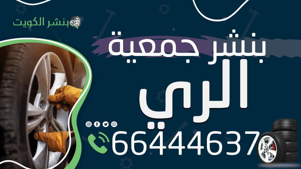 بنشر جمعية الري