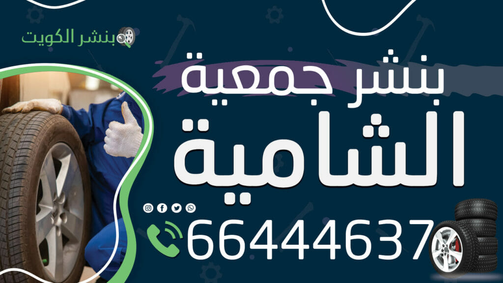 بنشر جمعية الشامية