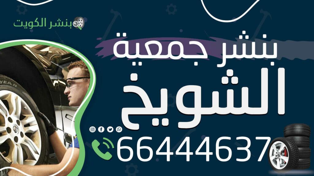 بنشر جمعية الشويخ