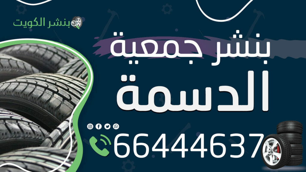 بنشر جمعية الدسمة