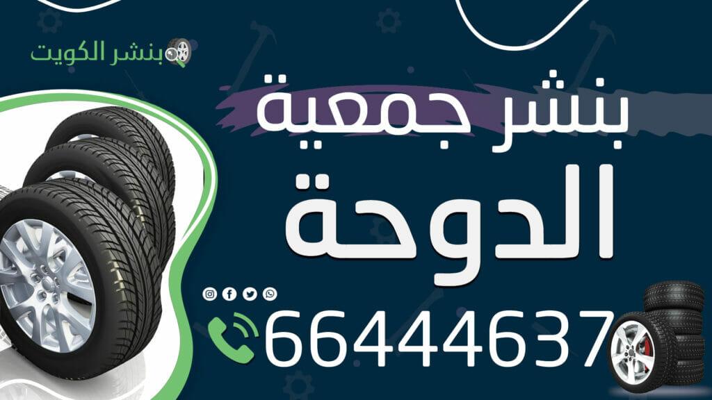 بنشر جمعية الدوحة
