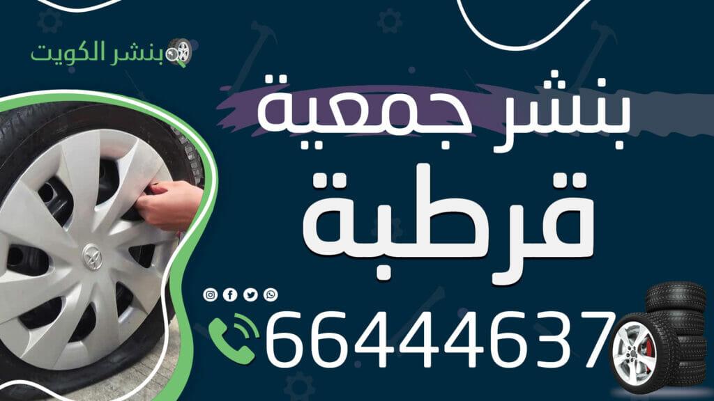 بنشر جمعية قرطبة
