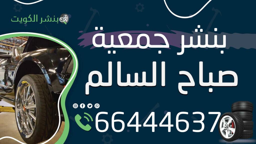 بنشر جمعية صباح السالم
