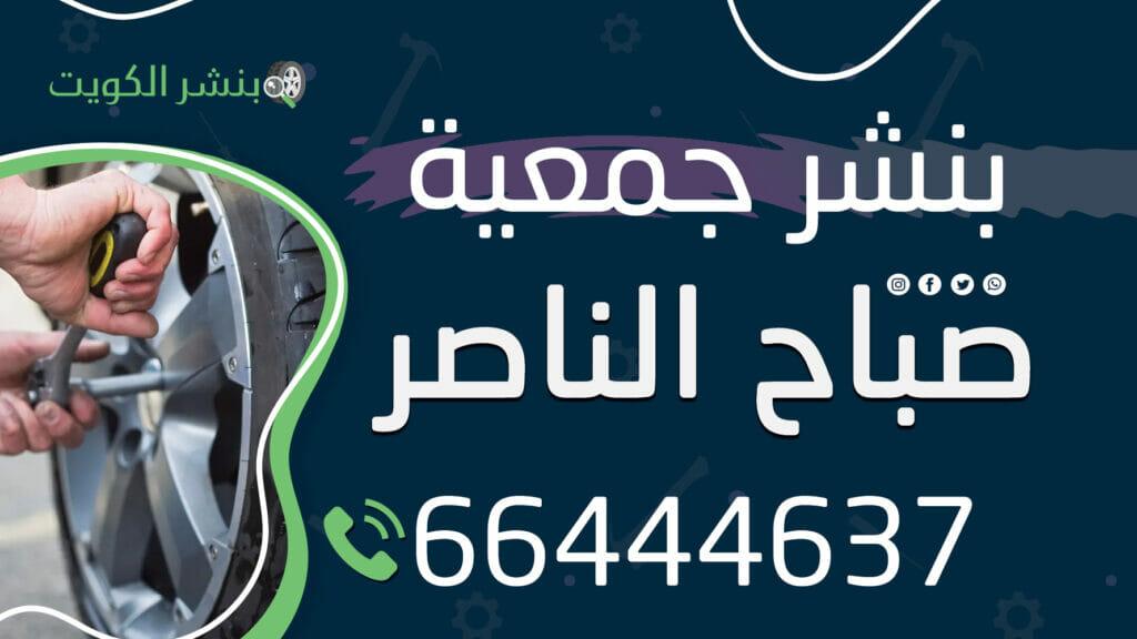بنشر جمعية صباح الناصر